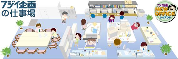 office|PTA広報、会報、機関紙の編集・印刷、広報紙コンクールはフジイ企画