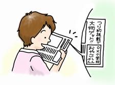 05見出しの考え方|PTA新聞、会報、機関紙の編集、広報紙コンクール入賞はフジイ企画