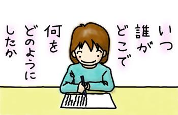 kouhou_02|PTA新聞、会報、機関紙の編集、広報紙コンクール入賞はフジイ企画