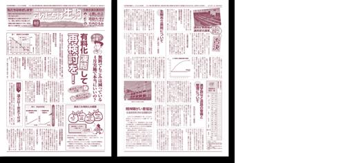 制作実績(こんにちは)|PTA新聞、会報、社報、機関紙づくり、広報紙コンクール入賞はフジイ企画(大阪)