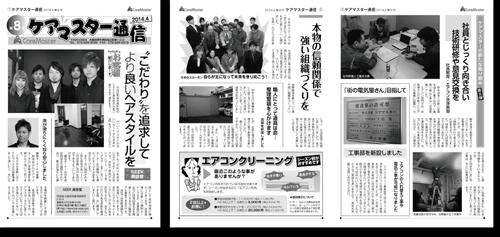制作実績(ケアマスター)|PTA新聞、会報、社報、機関紙づくり、広報紙コンクール入賞はフジイ企画(大阪)