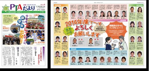 制作実績(住吉第一)|PTA新聞、会報、社報、機関紙づくり、広報紙コンクール入賞はフジイ企画(大阪)