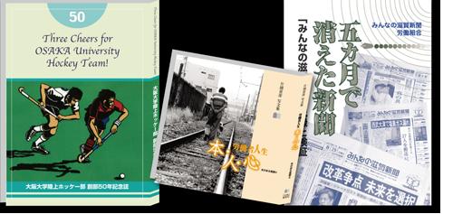 制作実績(書籍冊子)|PTA新聞、会報、社報、機関紙づくり、広報紙コンクール入賞はフジイ企画(大阪)