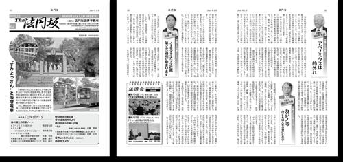制作実績(法円坂)|PTA新聞、会報、社報、機関紙づくり、広報紙コンクール入賞はフジイ企画(大阪)