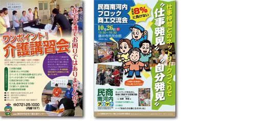 制作実績(ポスター)|PTA新聞、会報、社報、機関紙づくり、広報紙コンクール入賞はフジイ企画(大阪)