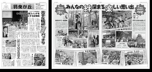 制作実績(羽曳が丘)|PTA新聞、会報、社報、機関紙づくり、広報紙コンクール入賞はフジイ企画(大阪)