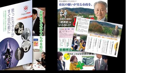 制作実績(パンフ)|PTA新聞、会報、社報、機関紙づくり、広報紙コンクール入賞はフジイ企画(大阪)