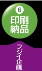 PTA新聞、会報、社報、機関紙づくり、広報紙コンクール入賞はフジイ企画(大阪)