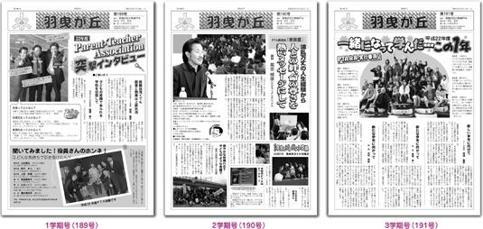 編集賞受賞の紙面|PTA新聞、会報、社報、機関紙づくり、広報紙コンクール入賞はフジイ企画(大阪)
