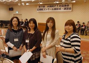 表彰式の新旧広報委員|PTA新聞、会報、社報、機関紙づくり、広報紙コンクール入賞はフジイ企画(大阪)