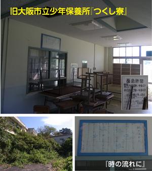 旧・大阪市立少年保養所「つくし寮」内部と外観