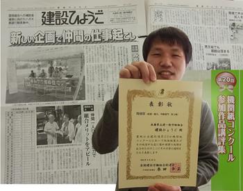 編集担当の横山さんと受賞紙面|PTA新聞、会報、社報、機関紙づくり、広報紙コンクール入賞はフジイ企画(大阪)