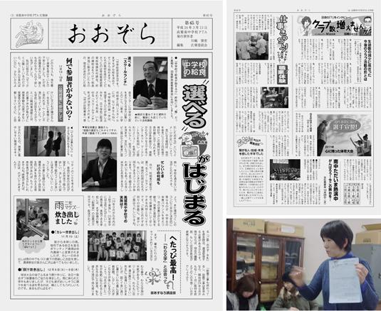 金賞受賞の紙面|PTA新聞、会報、社報、機関紙づくり、広報紙コンクール入賞はフジイ企画(大阪)