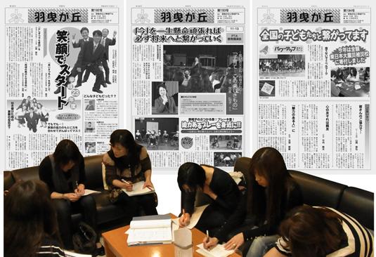 羽曳が丘の紙面と広報委員|PTA新聞、会報、社報、機関紙づくり、広報紙コンクール入賞はフジイ企画(大阪)