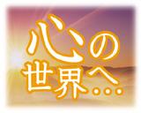 daiji-kokoro