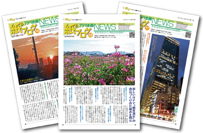 salon-kamiblog|PTA新聞、会報、社報、機関紙づくり、広報紙コンクール入賞はフジイ企画(大阪)