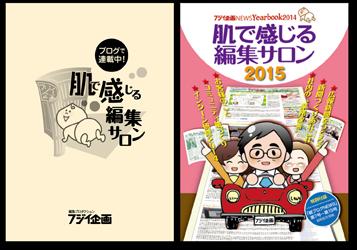 salon-sassi|PTA新聞、会報、社報、機関紙づくり、広報紙コンクール入賞はフジイ企画(大阪)