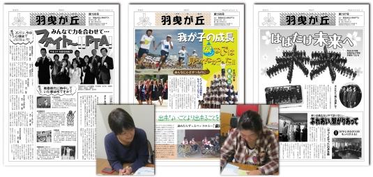 20130509連続受賞の紙面|PTA新聞、会報、社報、機関紙づくり、広報紙コンクール入賞はフジイ企画(大阪)