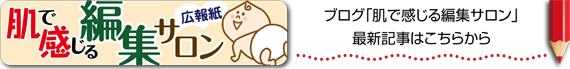 salon-bannner02|PTA新聞、会報、社報、機関紙づくり、広報紙コンクール入賞はフジイ企画(大阪)