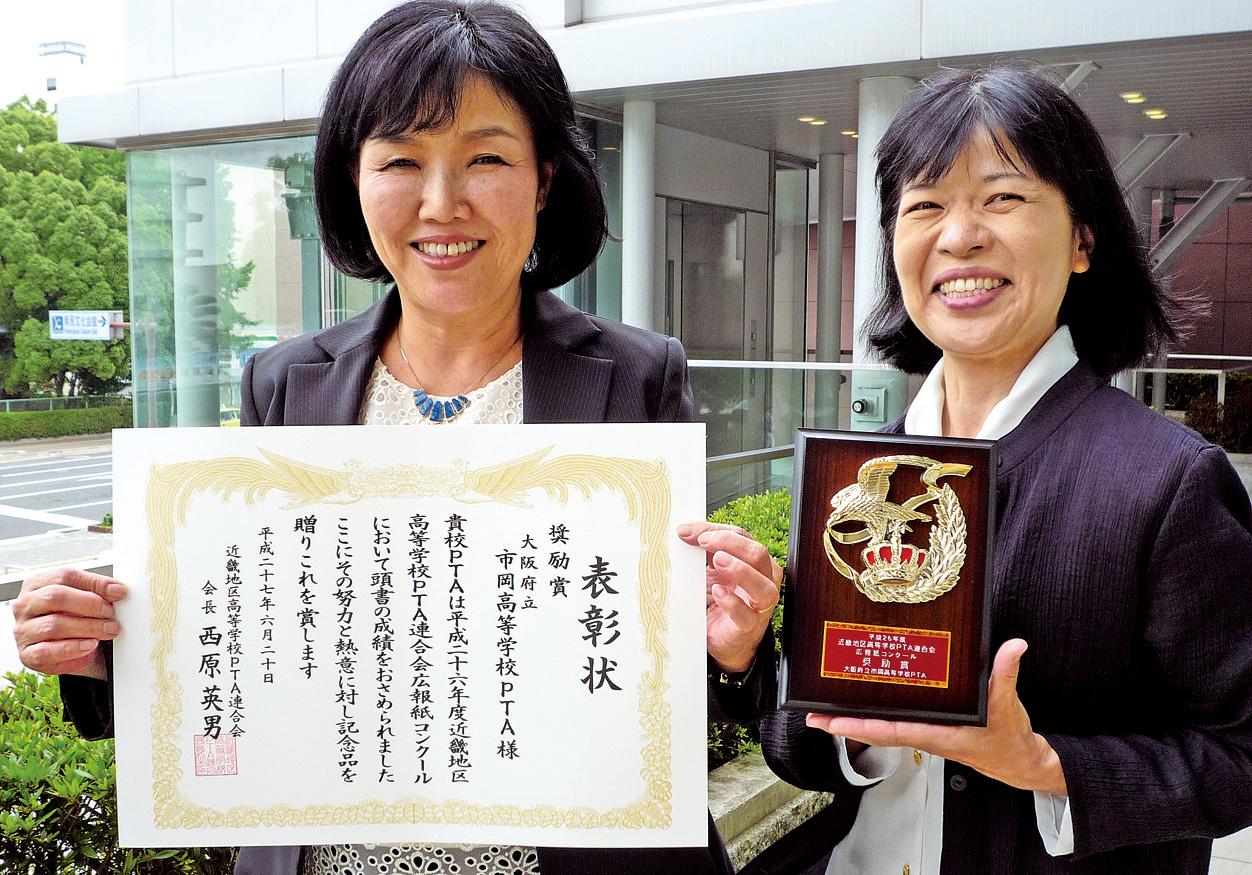 市岡表彰式|PTA新聞、会報、社報、機関紙づくり、広報紙コンクール入賞はフジイ企画(大阪)
