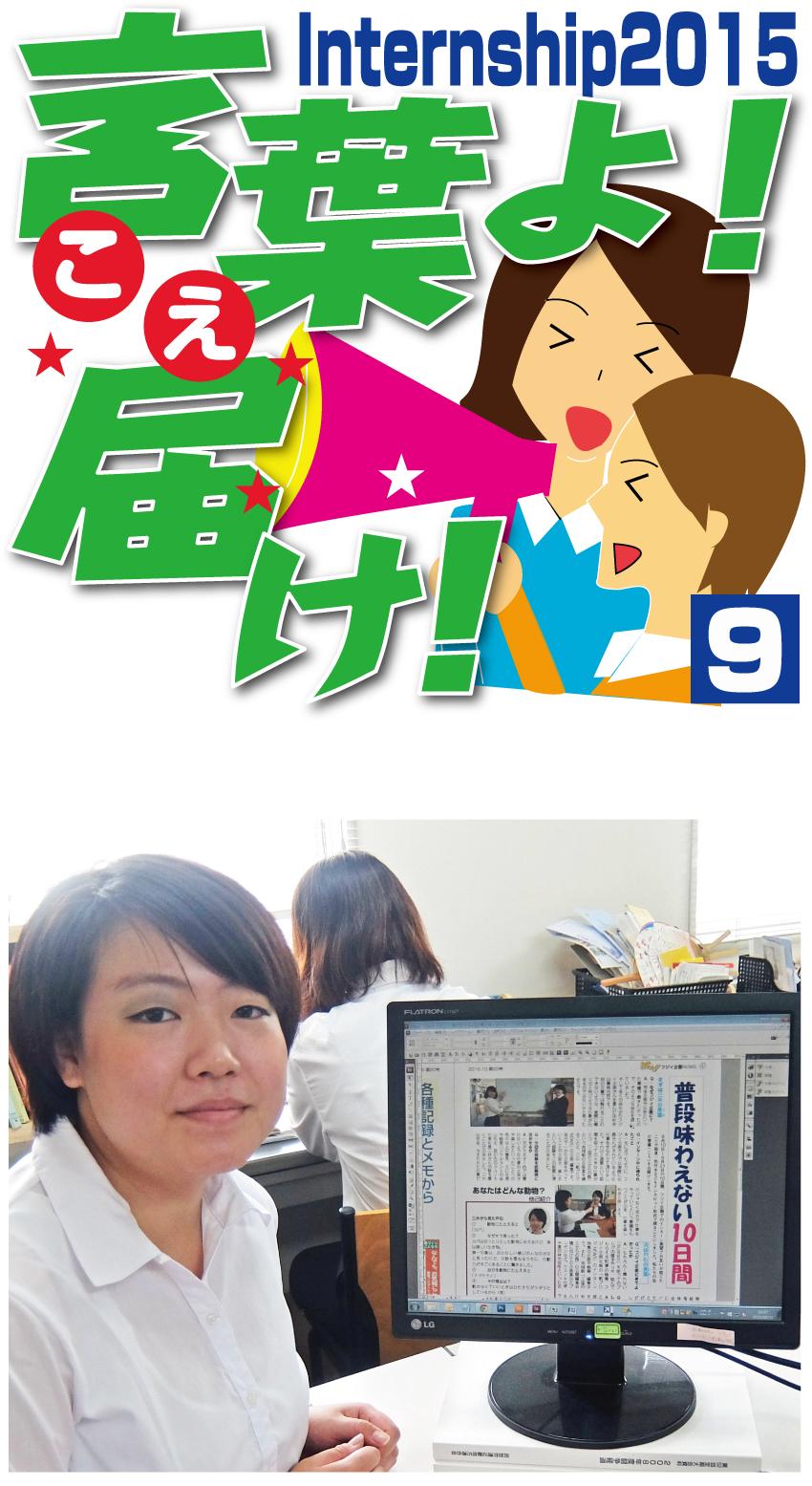 daiji-intern09