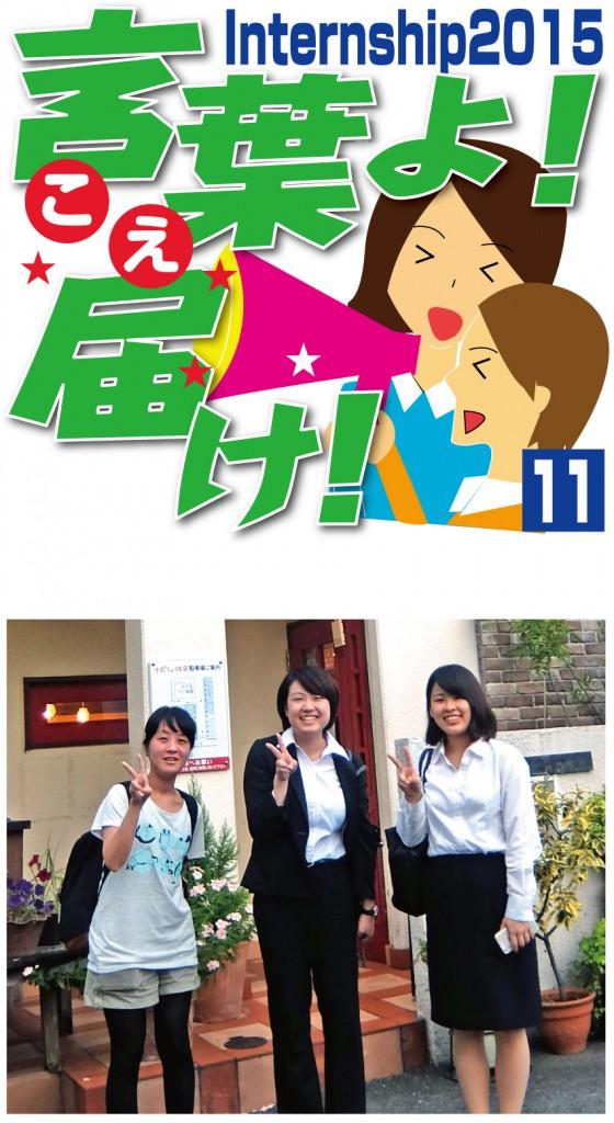 daiji-intern11
