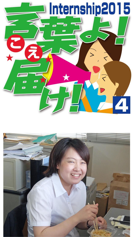 intern4-daiji