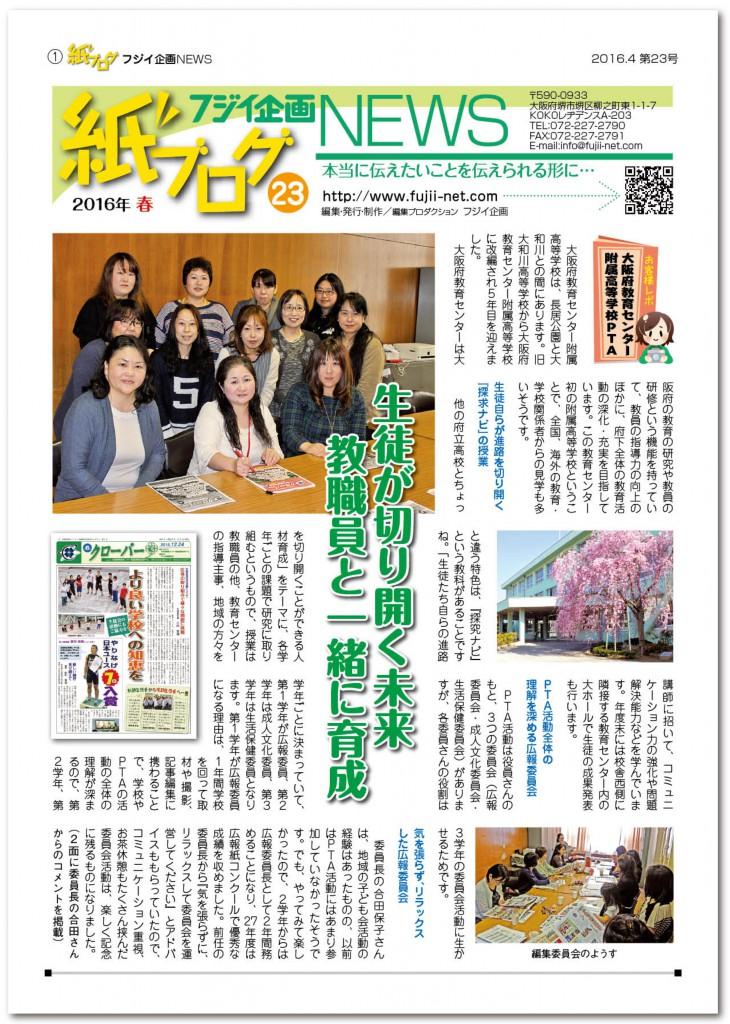 教育センター紙ブログ|PTA新聞、会報、社報、機関紙づくり、広報紙コンクール入賞はフジイ企画(大阪)