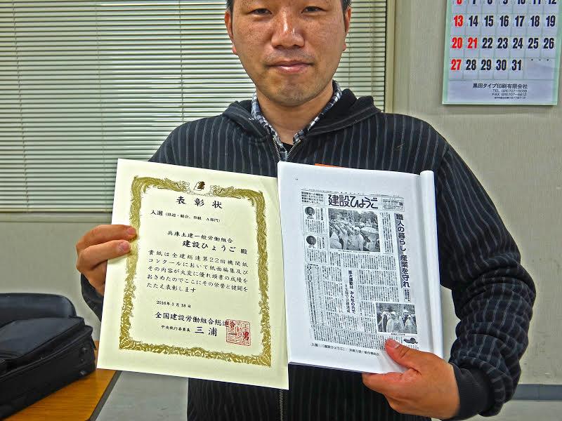 表彰状と掲載紙面| PTA新聞、会報、社報、機関紙づくり、広報紙コンクール入賞はフジイ企画(大阪)