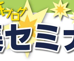 """ネット時代の""""紙""""広報とは【新春""""紙ブログ""""新聞セミナーご案内】"""