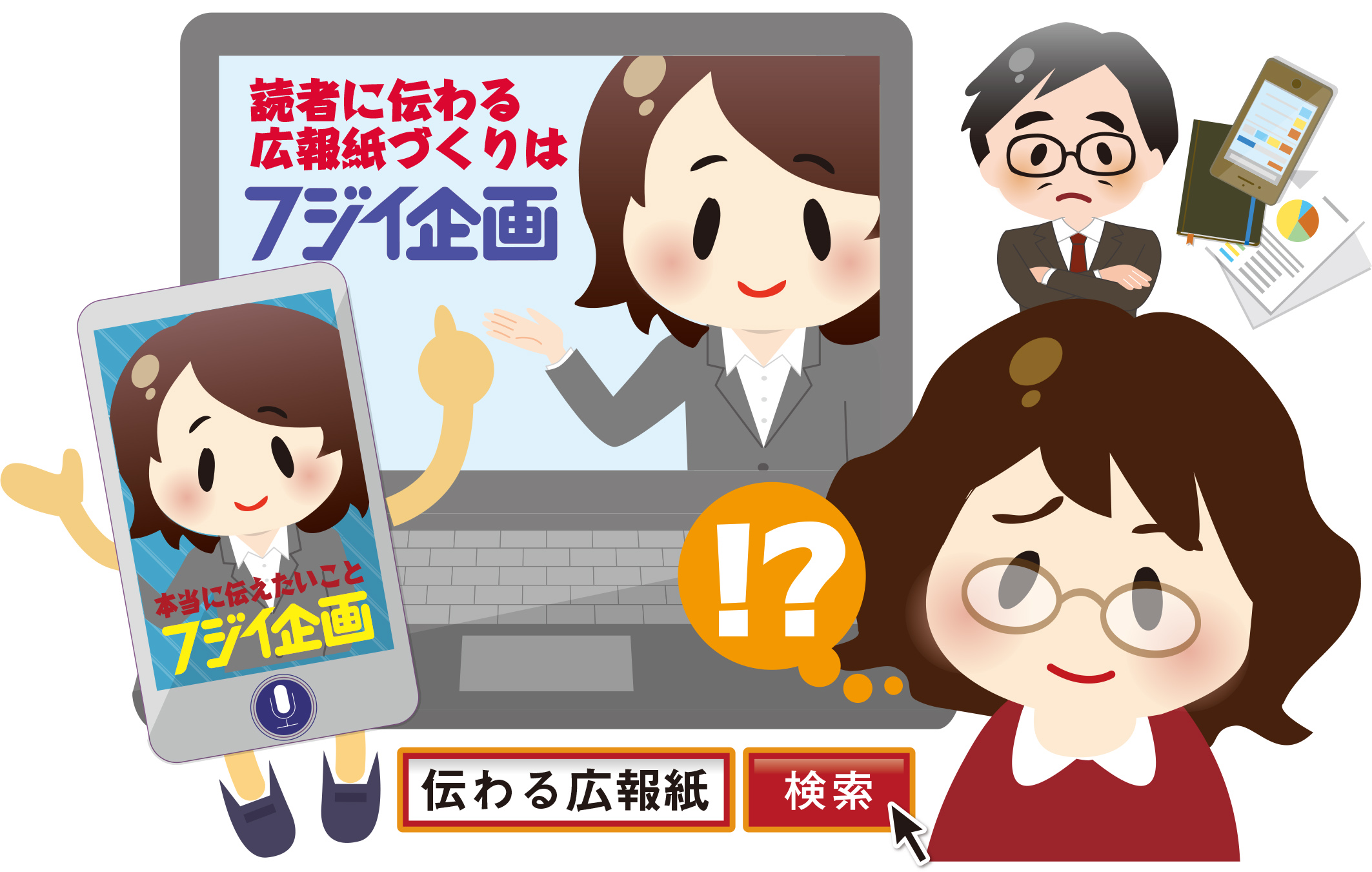 PTA新聞、会報、社報、機関紙づくり、書籍出版、広報紙コンクール入賞はフジイ企画(大阪)