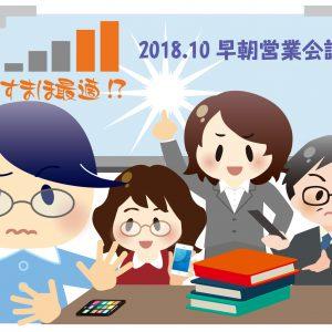 学生参加のスマホページ企画【2018.10月度早朝営業会議より】