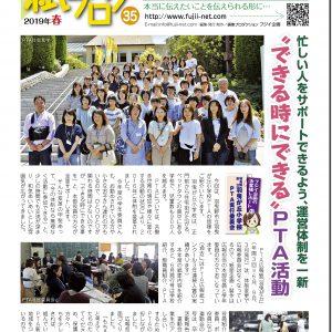 フジイ企画の社報『紙ブログ』春号(第35号)ができました!