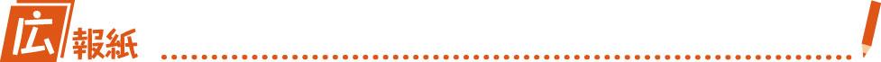 制作実績見出し(広報紙)|PTA新聞、会報、社報、機関紙づくり、広報紙コンクール入賞はフジイ企画(大阪)