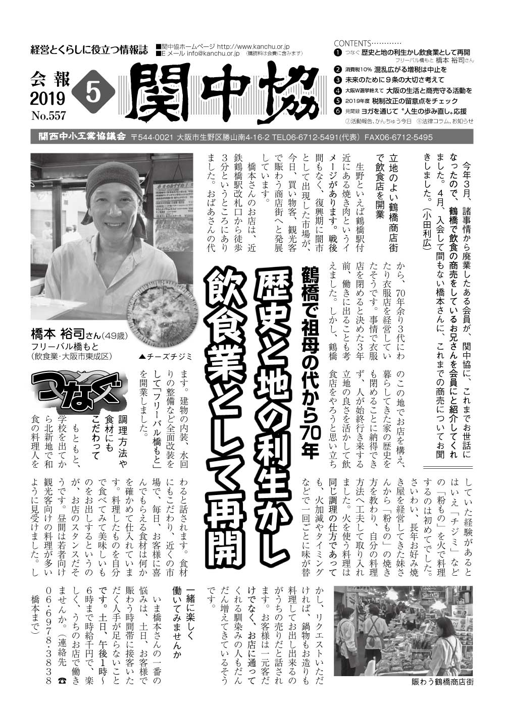 『関中協会報』2019年5月号(第557号)関西中小工業協議会