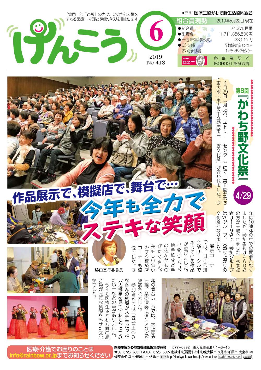 『けんこう』2019年6月号(第418号)医療生協かわち野生活協同組合