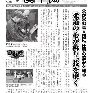 『関中協会報』2019年4月号(第556号)関西中小工業協議会