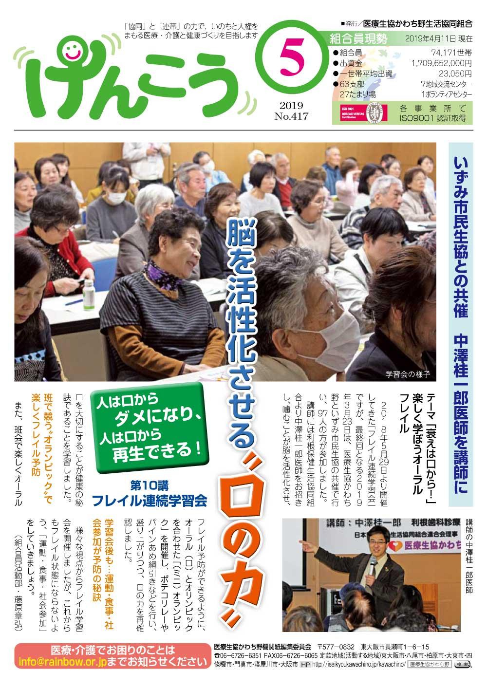 『けんこう』2019年5月号(第417号)医療生協かわち野生活協同組合