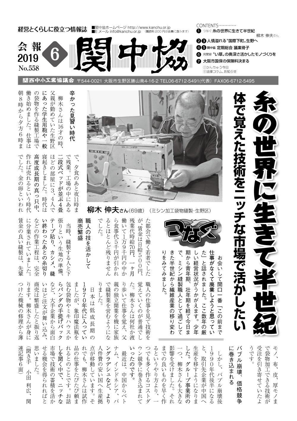 『関中協会報』2019年6月号(第558号)関西中小工業協議会