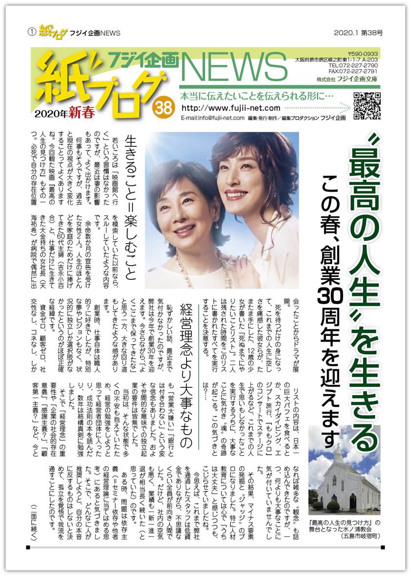 フジイ企画の社報『紙ブログ』2020新春号(第38号)ができました!