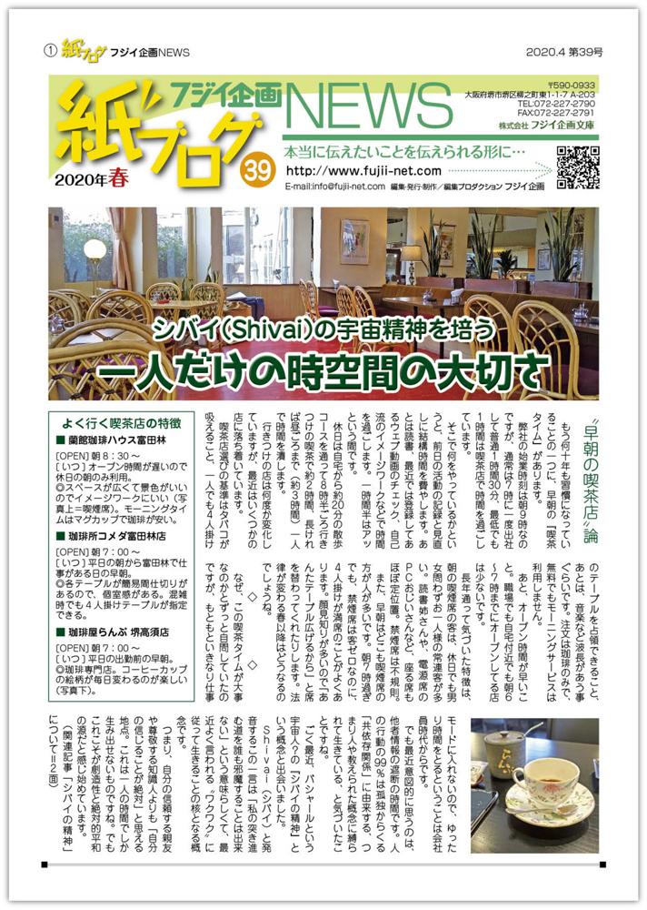 フジイ企画の社報『紙ブログ』2020春号(第39号)ができました!
