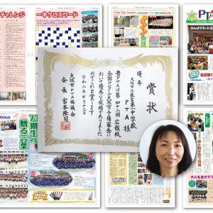 住吉第一中PTA紙が広報紙コンクールで表彰