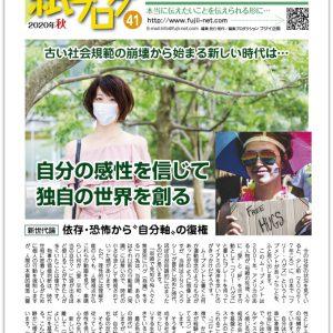 フジイ企画の社報『紙ブログ』2020秋号(第41号)ができました!