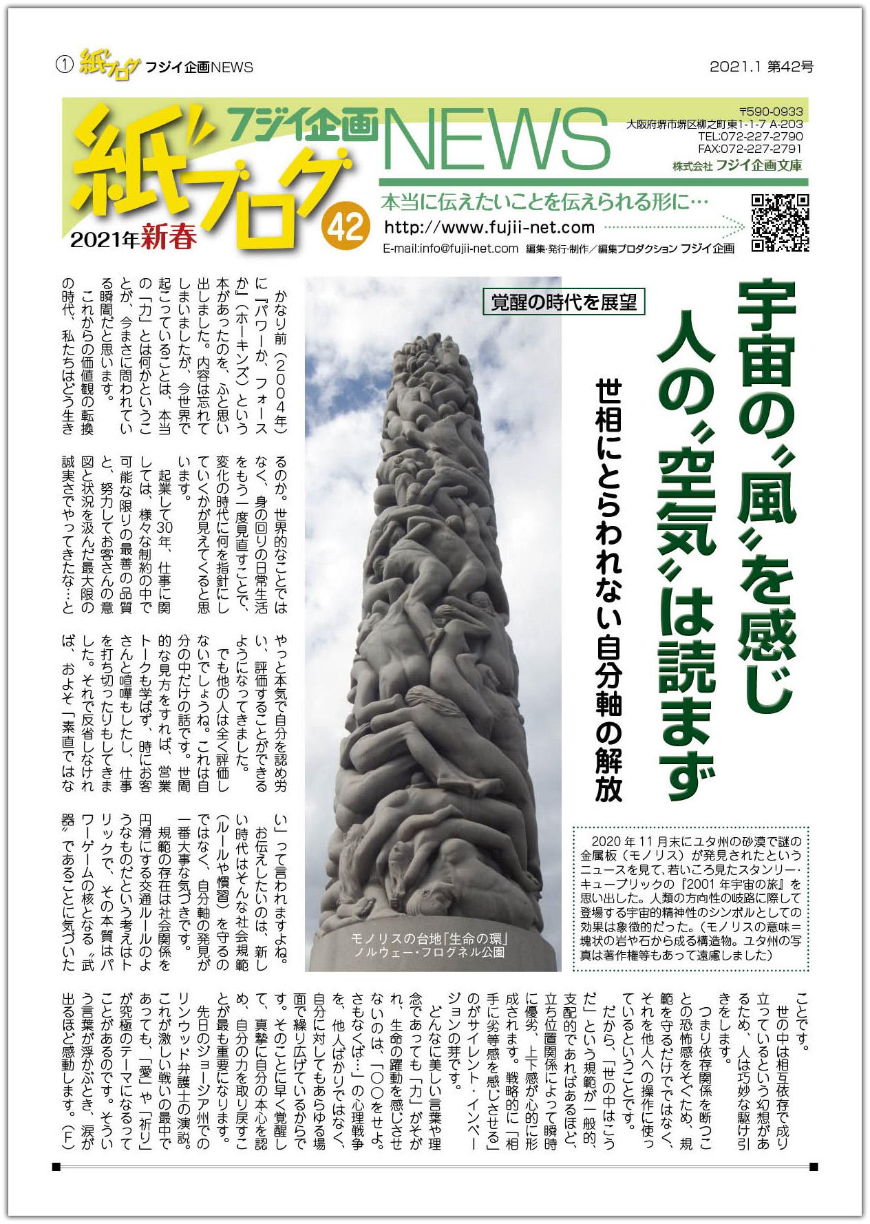 フジイ企画の社報『紙ブログ』2021新春号(第42号)ができました!