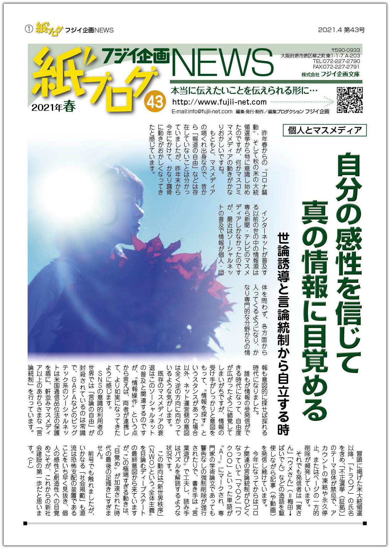 フジイ企画の社報『紙ブログ』2021春号(第43号)ができました!