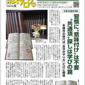 フジイ企画の社報『紙ブログ』2021夏号(第44号)ができました!